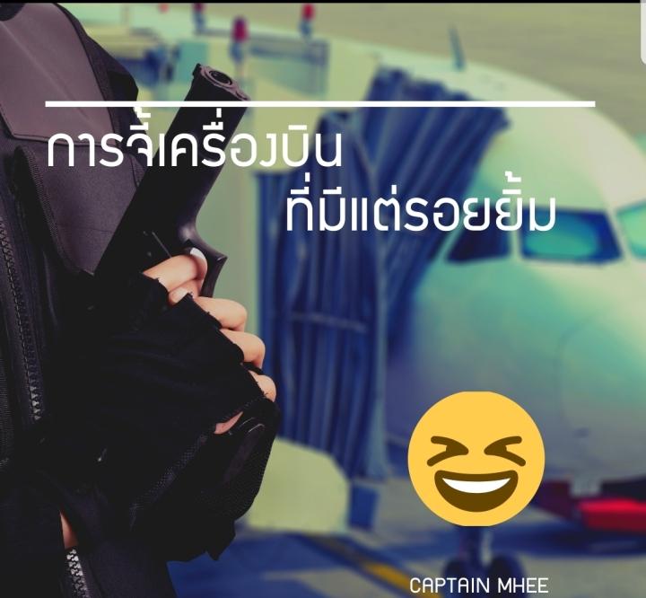 การจี้เครื่องบินที่มีแต่รอยยิ้ม