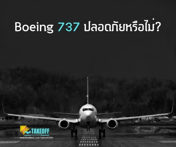 EP175 Boeing 737ปลอดภัยหรือไม่