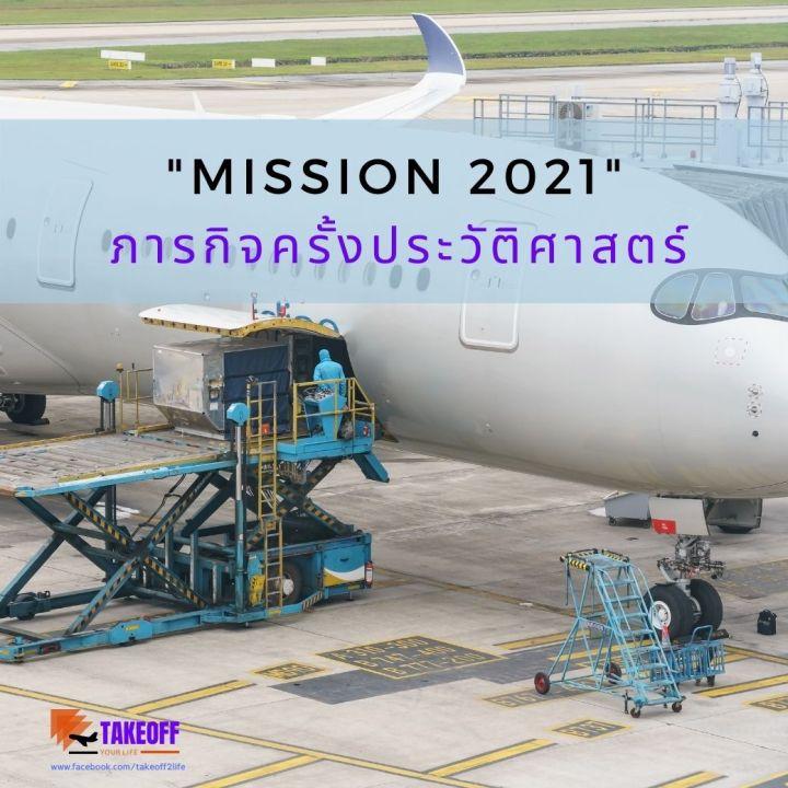 """EP173 """"Mission 2021"""" ภารกิจครั้งประวัติศาสตร์"""