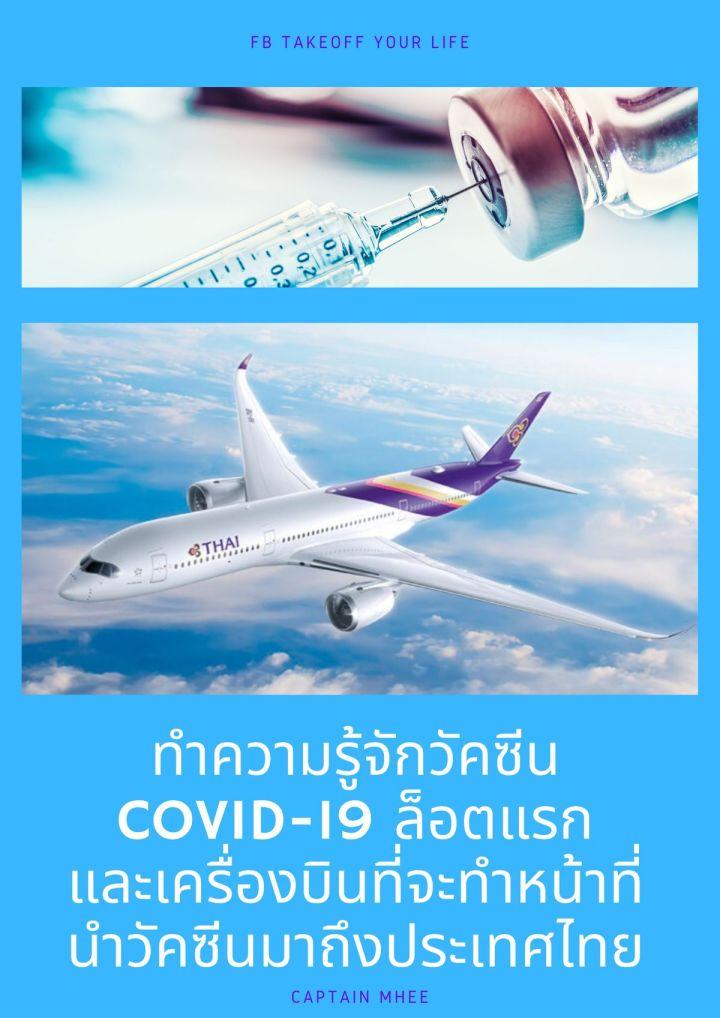ทำความรู้จักวัคซีน Covid-19 ล็อตแรกและเครื่องบินที่จะทำหน้าที่นำวัคซีนมาถึงประเทศไทยในวันพรุ่งนี้