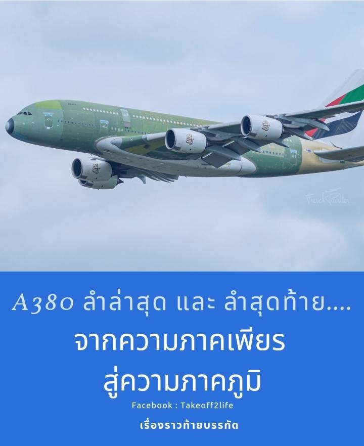 A380 ลำล่าสุด และลำสุดท้าย….