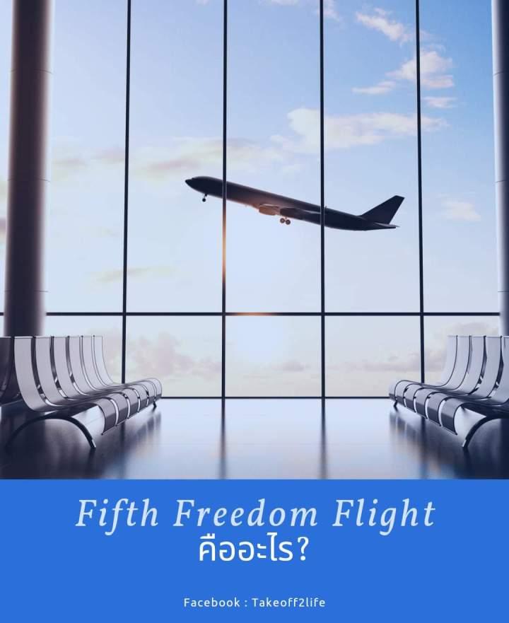 Fifth Freedom Flightคืออะไร?
