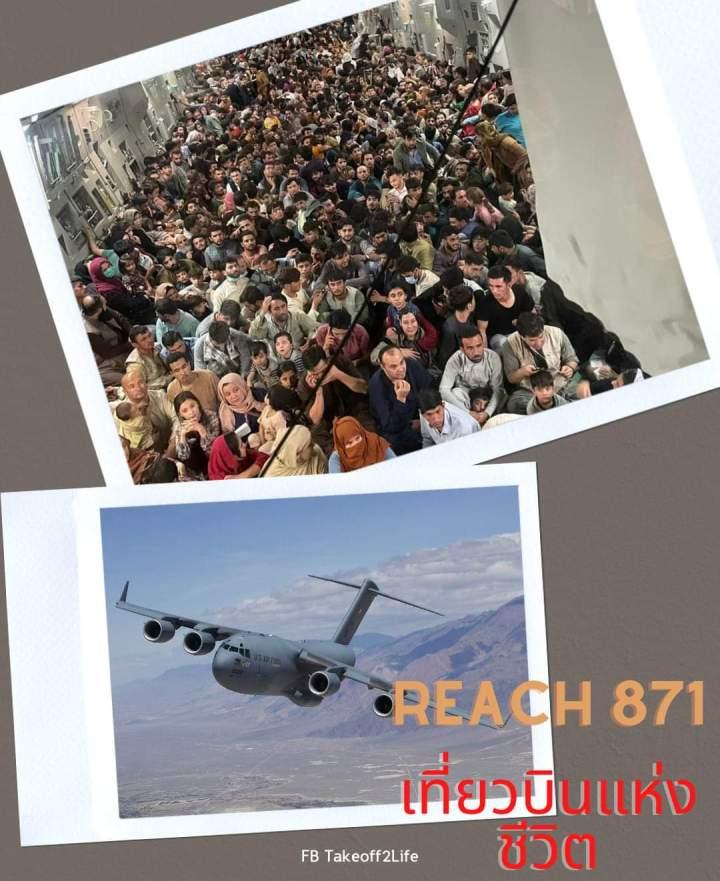 เที่ยวบิน Reach 871 กับ 640 ชีวิตแห่งความหวัง