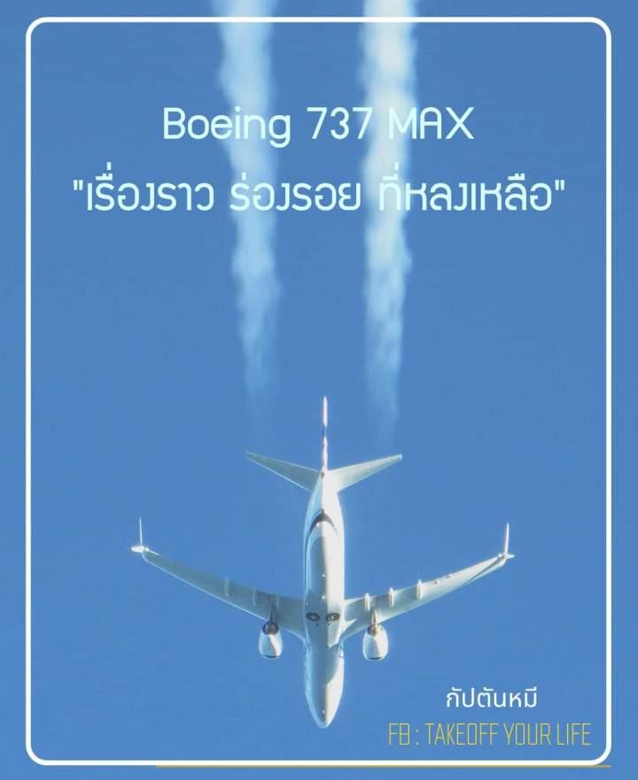 """กรณีอุบัติเหตุกับ Boeing 737 MAX""""เรื่องราว ร่องรอย ที่หลงเหลือ"""""""